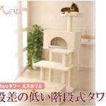 シニア猫ちゃんにおすすめ!段差の低い階段式タワー「Mauタワー エスカリエ」(おすすめキャットタワー)