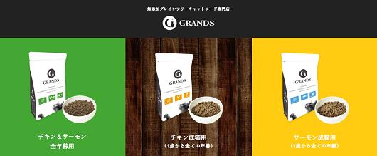 プレミアムキャットフード『GRANDS(グランツ)』