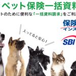 ペット保険の資料請求なら【保険の窓口インズウェブ】ペット保険一括資料請求