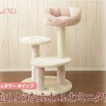 お花みたいなふわふわピンクタワー「Mauタワー ホイップ」(おすすめのキャットタワー)