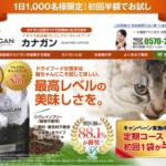 「カナガンキャットフード」初回半額キャンペーン中のお知らせ!