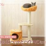 猫ちゃんのワンルーム飼いの方におすすめのミニタワー「Mauタワー クロワッサン」(おすすめのキャットタワー)