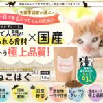 子猫からシニアまで安心して食べられる国産キャットフード『ねこはぐ』(おすすめのキャットフード)