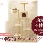 大きなハウスの上に大きなベットがついたキャットタワー「Mauタワー レガーロ」(おすすめキャットタワー)