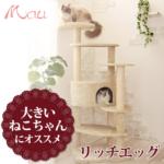 大きな猫ちゃんのための大型キャットタワー「Mauタワー リッチエッグ」(おすすめキャットタワー)